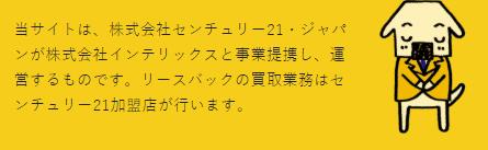 センチュリー21/リースバック「売っても住めるんだワン!!」