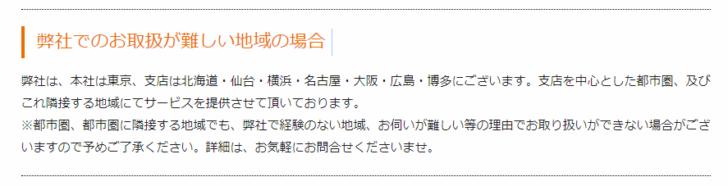 インテリックス/あんばい