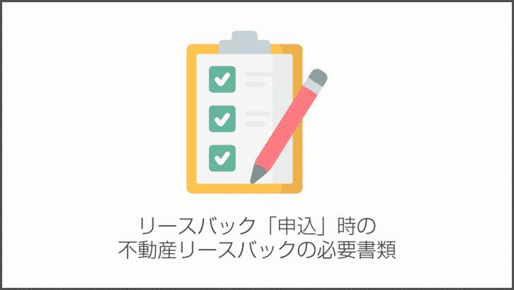 リースバック「申込」時の不動産リースバックの必要書類